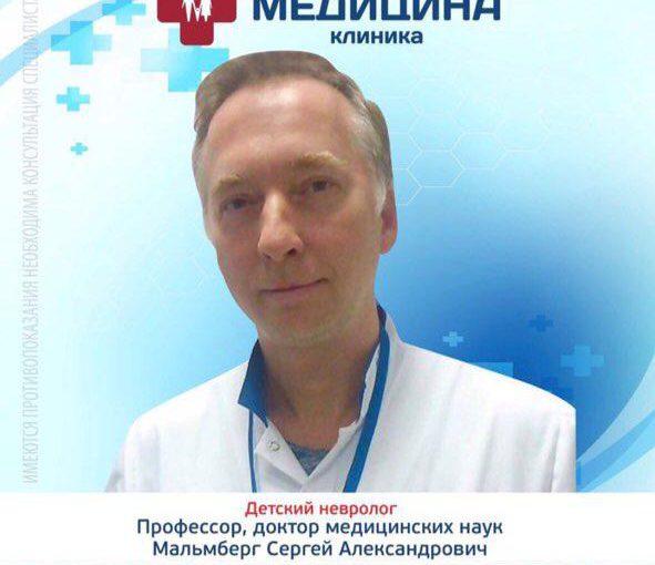 27-30 мая прием детского невролога Мальмберга Сергея Александровича!